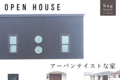 OPEN HOUSE表紙家外観